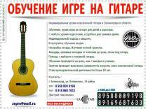 Индивидуальные уроки на гитаре, обучение, уроки. Зеленоград - область.