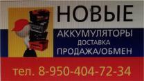 Аккумуляторы в Красноярске для авто.
