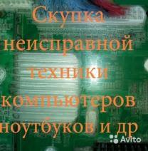 Ремонт Скупка на запчасти неисправной компьютерной техники