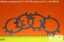 Шайба стопорная многолапчатая ГОСТ 11872-89,ГОСТ 8530-90