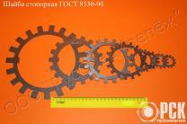 Шайба стопорная многолапчатая ГОСТ 11872-89,ГОСТ 8530-90 | фото 2 из 4