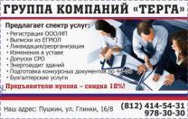 Оказание услуг по регистрации внесения всех изменений в ЕГРИП