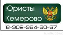 Юристы  Адвокаты Кемерово