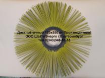 Диск щёточный беспроставочный 120х550