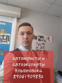 Автоюрист Ульяновск Аттин Анатолий Викторович
