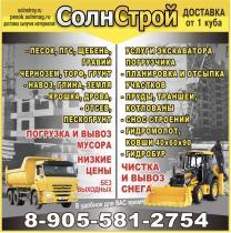 Доставка нерудных материалов и аренда спецтехники