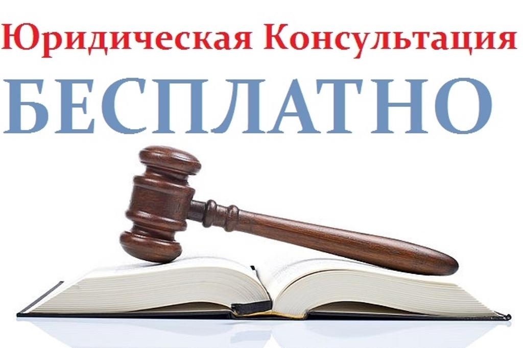 Бесплатная юридическая помощь. | фото 1 из 1