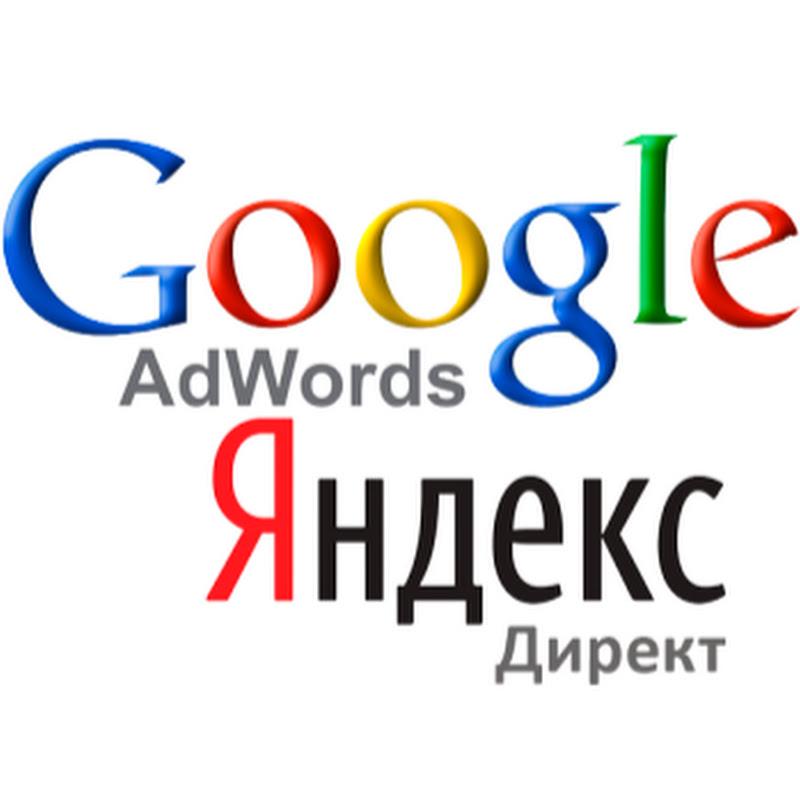 Настройка Контекстной рекламы в Яндекс и Google | фото 1 из 1