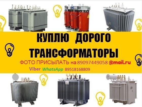 Куплю Трансформаторы   фото 1 из 1