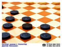 Обучение шахматам и шашкам в Зеленограде и области для всех желающих. | фото 2 из 4