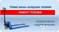 ремонт и ослуживание тележек гидравлических