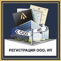 Регистрация и ликвидация ИП, ООО