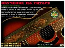 Обучение, уроки игры на гитаре. Зеленоград и область.