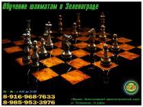 Обучение, уроки игры в шахматы и шашки. Зеленоград - область.