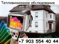 Тепловизионное обследование (тепловизионный контроль)