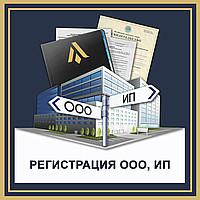 Регистрация ИП | фото 1 из 1
