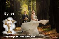 « Цветы » , VIP букет . « Свадебные букеты » | фото 6 из 6