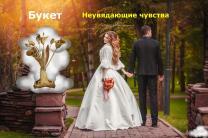 « Цветы » , VIP букет . « Свадебные букеты »
