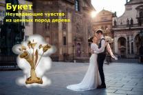 « Цветы » , VIP букет . « Свадебные букеты » | фото 2 из 6