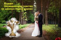 « Цветы » , VIP букет . « Свадебные букеты » | фото 5 из 6