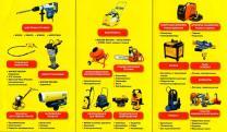 Ремонт электро и бензоинструментов