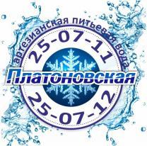 Доставка питьевой артезианской воды | фото 2 из 3