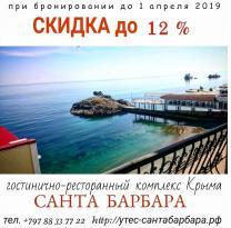 Приглашаем Вас провести свой отдых 2019 на южном побережье Крыма!