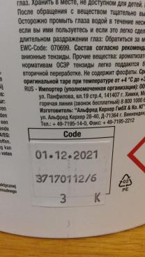 Таблетки RM 760 для пылесоса Karcher поштучно | фото 6 из 6