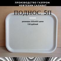 Подносы ( для пищевых продуктов)