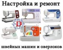 Ремонт Обслуживание любых Швейных Машин Оверлоков