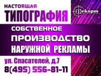 Рекламная компания «Декарт»