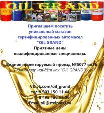 """Сертифицированные автомасла """"OIL GRAND"""""""