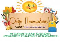 Всероссийский конкурс для школьников 1-5 классов «ЗВЁЗДОЧКА».