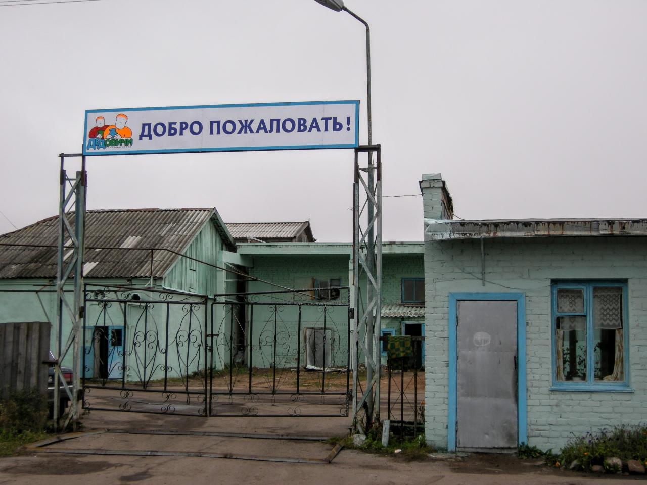 Комплекс зданий Дедовического молочного завода на участке 1,6 Га. | фото 1 из 6