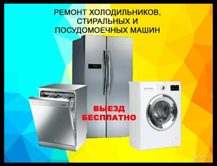 Ремонт стиральных машин и холодильников   фото 1 из 1