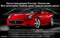 Автострахование по России и на Казахстан