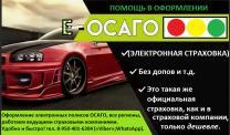 Страхование транспортных средств ОСАГО