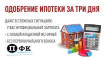 Помощь в покупке квартиры без первоначального взноса