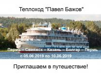 5 июня 2019 Круиз на теплоходе