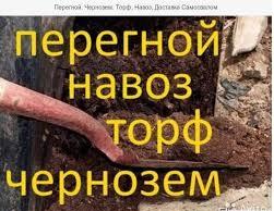Чернозем, Перегной, Навоз, Торф, Земля с доставкой | фото 1 из 3