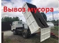 Вывоз строительного Мусора, Снега самосвалы от 1 до 25 тонн