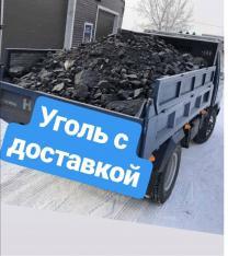 Уголь каменный с доставкой высокое качество