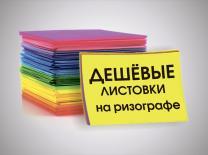 Ризограф в Ростове