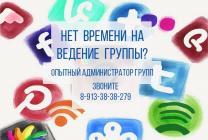 Продвижение раскрутка групп в социальных сетях