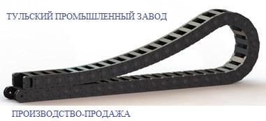 Защита кабеля -Кабельные цепи, кабельные траки производитель РОССИЯ. Отгрузка в день оплаты. | фото 1 из 1