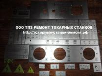 Шильдик для станков, машин, приборов. Изготовление методом травления