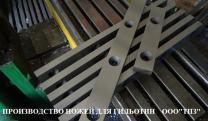 Шлифовка заточка ножей для гильотинных ножниц, дробилок, роторов в Туле и Москве