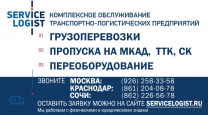Пропуск МКАД. Лицензии на пассажирские перевозки.
