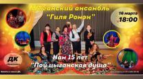Концерт 15-летие цыганского ансамбля