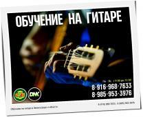 Обучение на гитаре. Зеленоград, Крюково, Андреевка, Ржавки, Голубое.